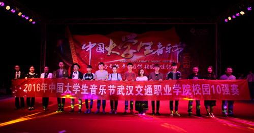 中国大学生音乐节武交站 风景与歌声兼备