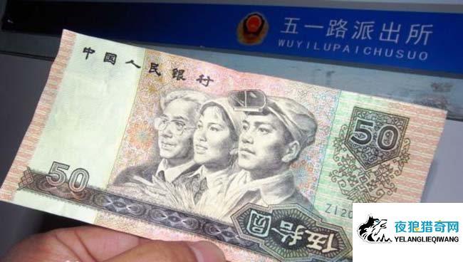 极罕见错版人民币 银行方面称错版币可等面值回收