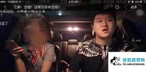 司机直播偷拍私聊 诱惑空姐与其车震大尺度艳照曝光