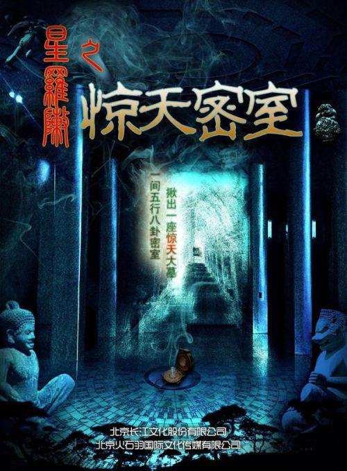 《星罗阵之惊天密室》:制片人贾智棋讲述盗墓故事