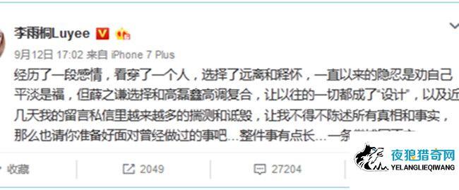 李雨桐umi删掉的微博 短短140字微博却透露出大量惊人信息