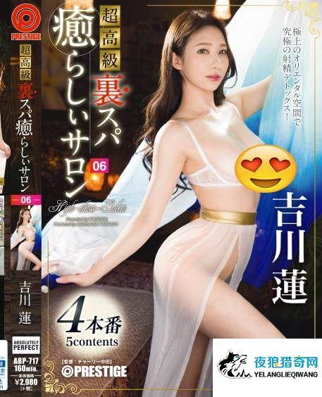 ABP-717 吉川蓮 超高级治愈系美女MGS特别作品
