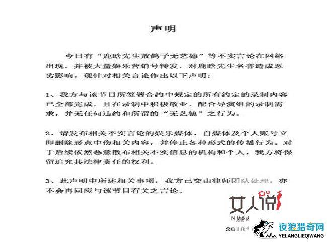 鹿晗工作室发声明 已完成合约内容对于谣言将采取法律措施