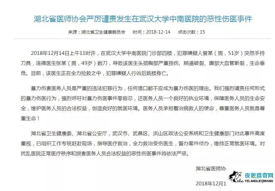 湖北省卫生健康委员会网站截图