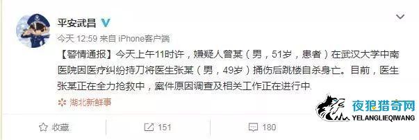 微博@平安武昌 截图