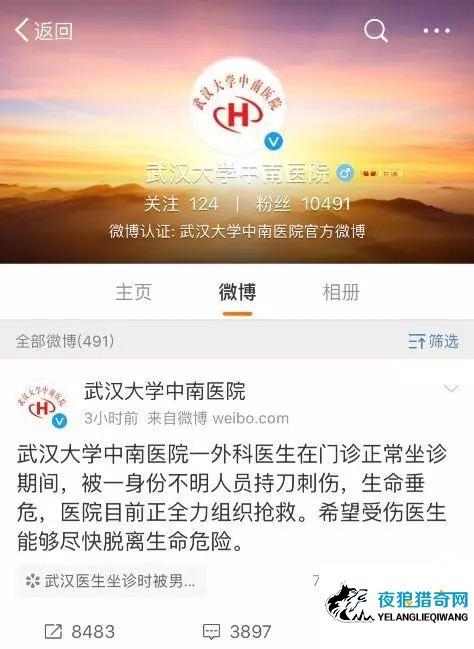 武汉大学中南医院官方微博 截图