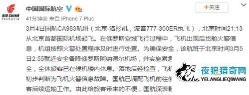 国航北京飞洛杉矶航班突发火警 紧急备降俄机场