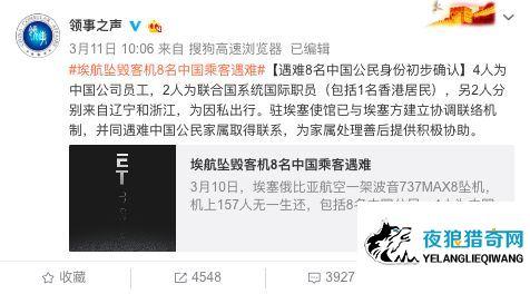 埃航遇难中国女大学生遭人身攻击!处罚来了