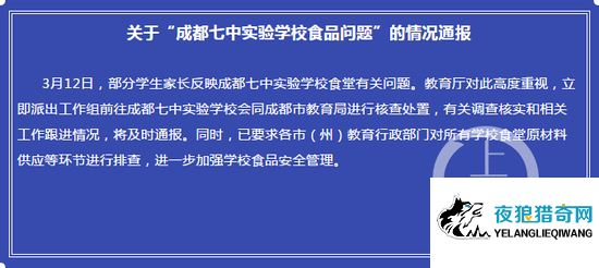 """△四川省教育厅发布的""""成都七中实验学校食品问题""""的情况通报。"""
