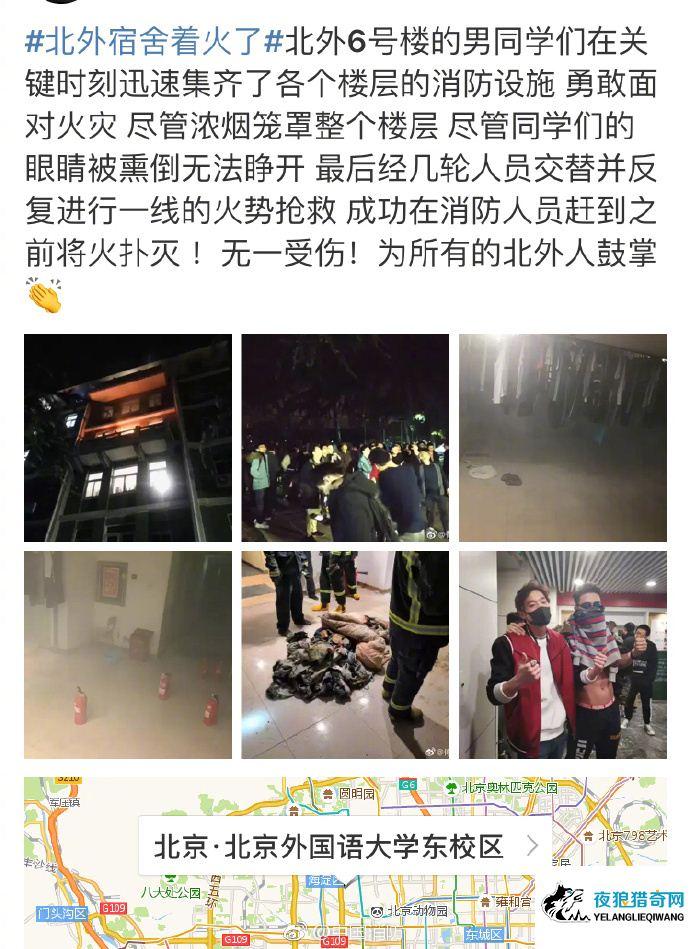 北京外国语大学一宿舍着火 无人员伤亡(图)