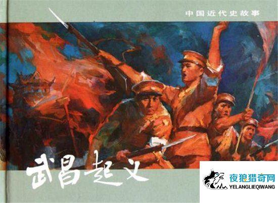 武昌起义并非孙中山领导,打响它的第一人是瑞澂(www.goyelang.net)