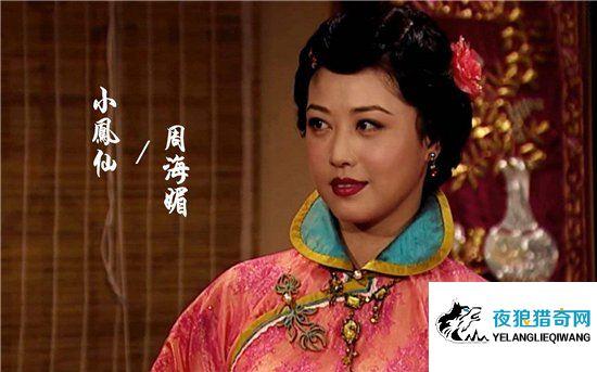 小凤仙是谁?蔡锷将军为她与家人反目