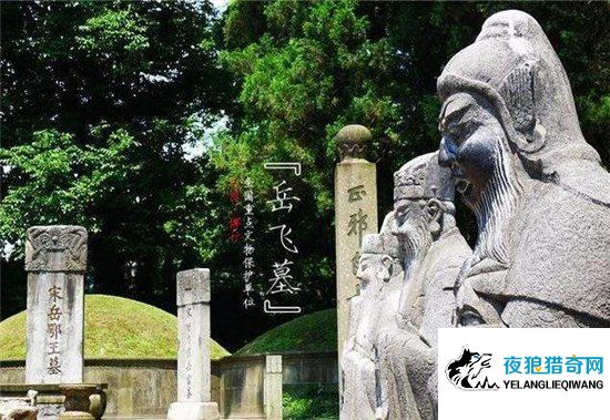 岳飞墓前的五人跪像是谁?他们是陷害岳飞的历史人物(www.goyelang.net)