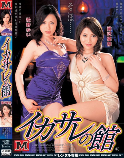 松野由井番号作品封面,松野ゆい步兵番号ed2k种子